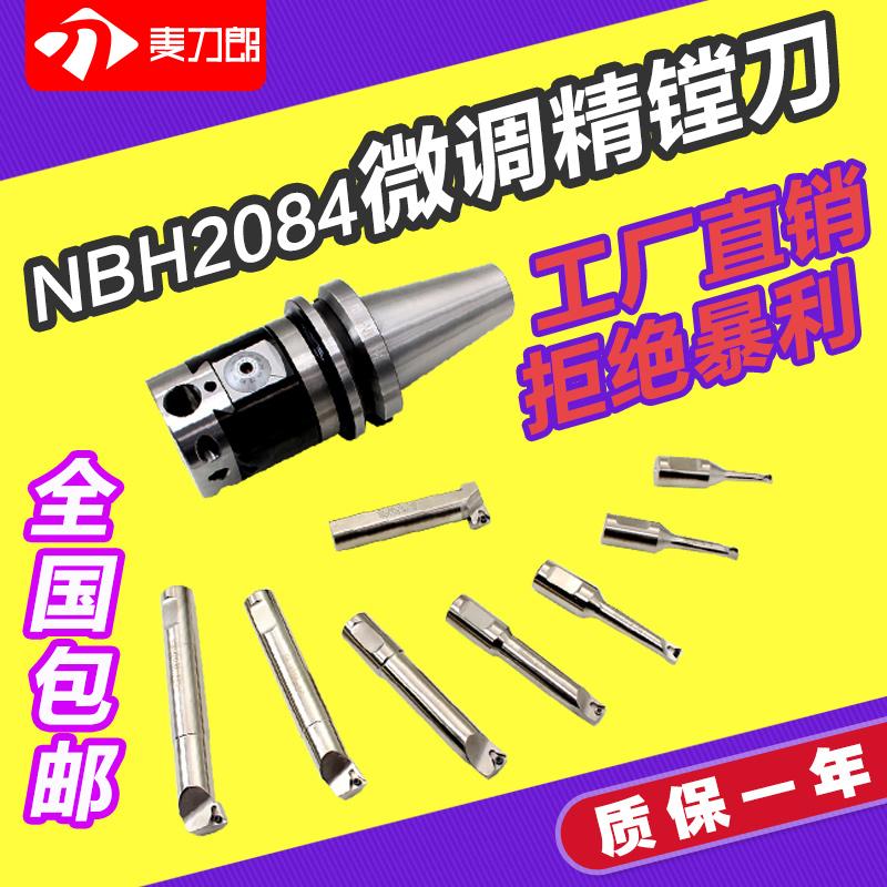 Мир государственный BT50/40/30 NBH2084/ тонкая настройка хорошо скучный набор ножей / обработка центр скучный отверстие инструмент хорошо скучный глава