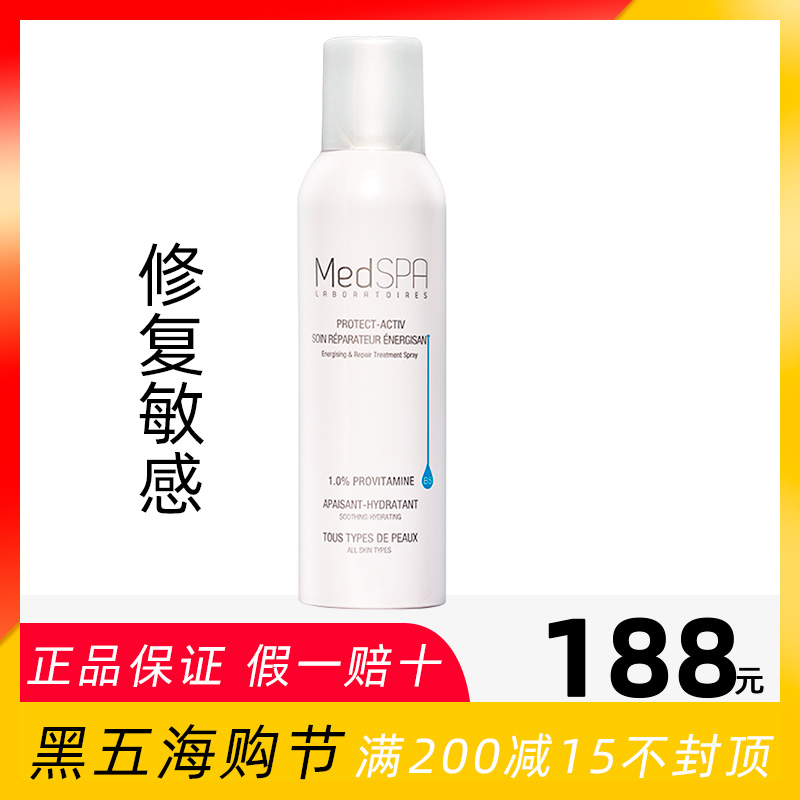 MedSPA American PA spray vitamin B5 moisturizing female soothing sensitive red blood dry itchy French toner