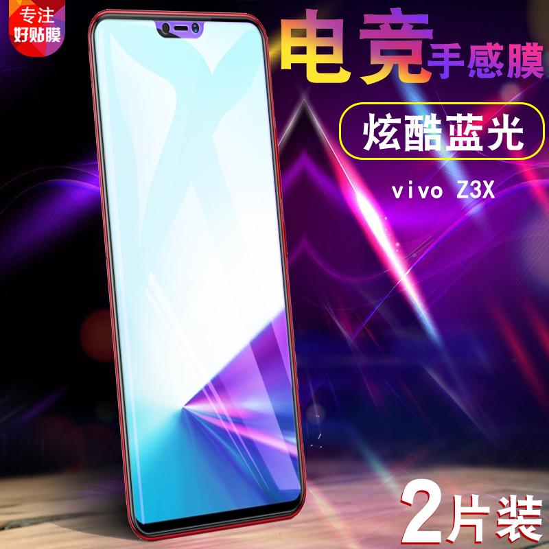 券后6.90元vivo z5x钢化z5xvivo手机全屏膜