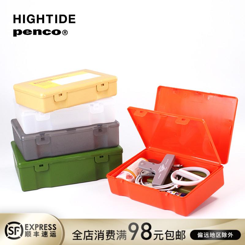 日本HIGHTIDE penco桌面收纳盒四件套文具化妆品数码产品收纳