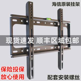 万能加厚海信液晶电视机原装挂架墙上支架324048505567寸壁挂件子