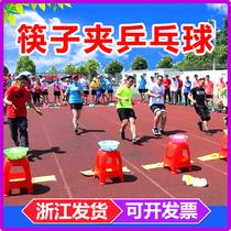 筷子夹球乒乓体育游戏道具团建拓展室内户外趣味运动会活动器材