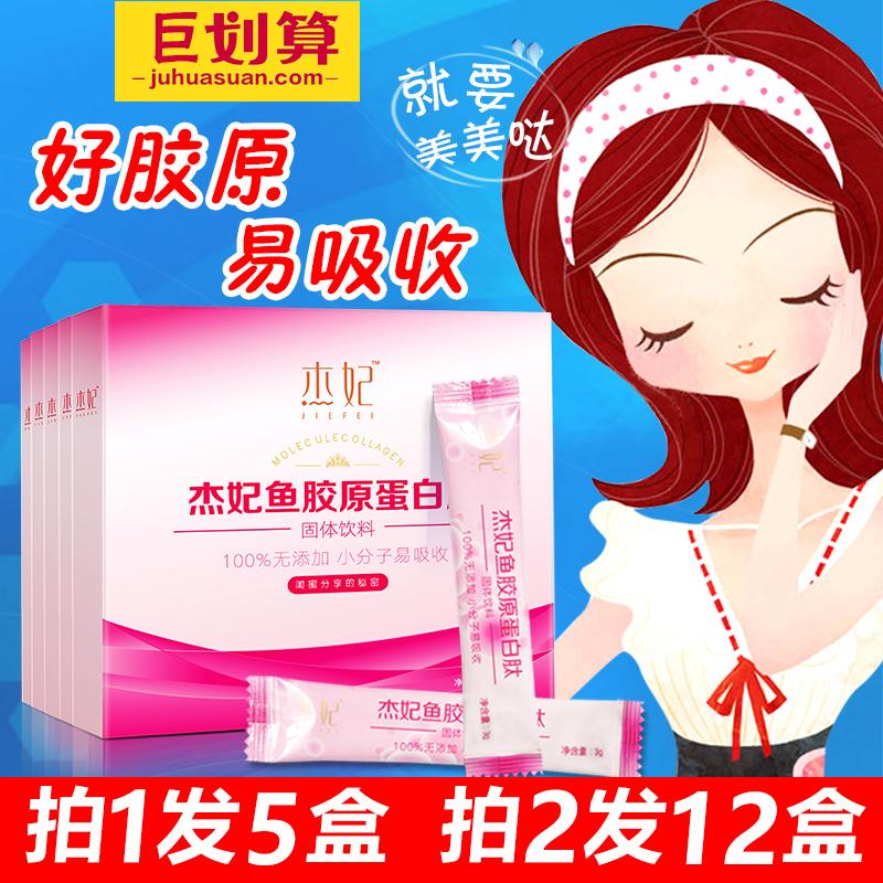杰妃 collagen鱼胶原蛋白粉正品可搭配无添加多肽饮口服纯女性
