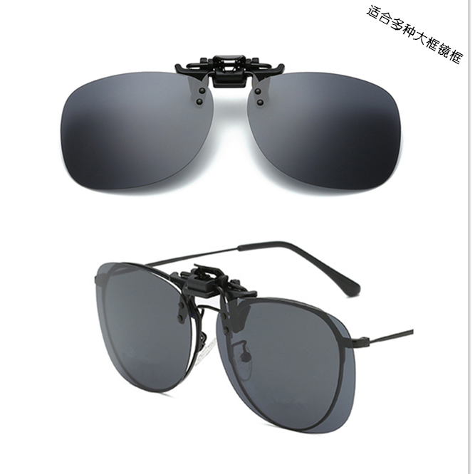 Large frame polarizing sunglasses clip type myopia Sunglasses large clip is suitable for a variety of large frame driving men and women