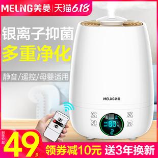 美菱加湿器家用静音空调卧室大雾量孕妇婴儿小型净化空气香薰喷雾