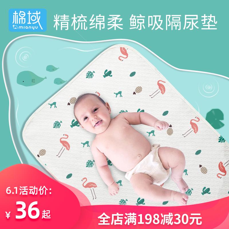 宝宝隔尿垫婴儿防水可洗夏天透气姨妈垫经期小床垫生理期月经专用