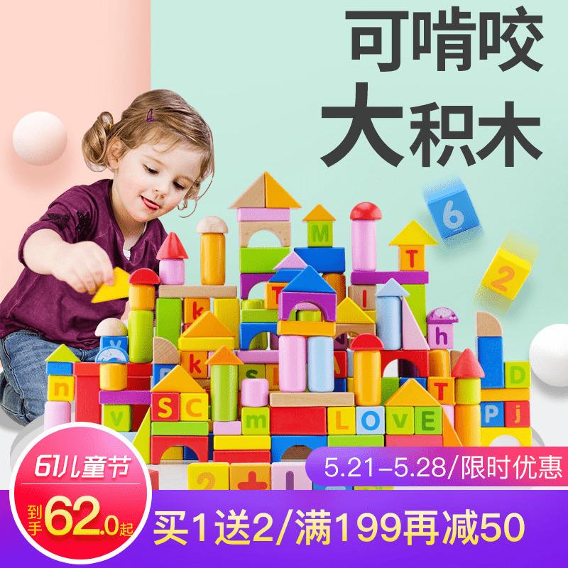 儿童木质积木拼装益智玩具木头1-2周岁婴儿宝宝男孩女孩4-6岁3-5