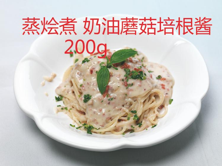 蒸烩煮奶油蘑菇酱200克 培根白汁酱披萨店西餐厅意粉意面材料