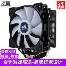 冰曼6热管CPU散热器静音i5风冷1151AMD1155台式机电脑CPU风扇2011