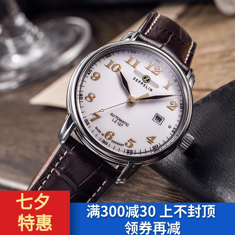 Zeppelin齐博林手表德国手表男简约机械表复古商务概念腕表7656