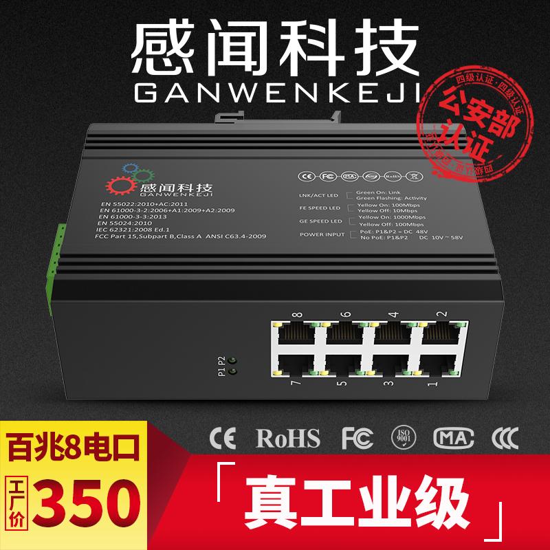 感闻百兆工业级以太网交换机8口导轨式非管理型6508F