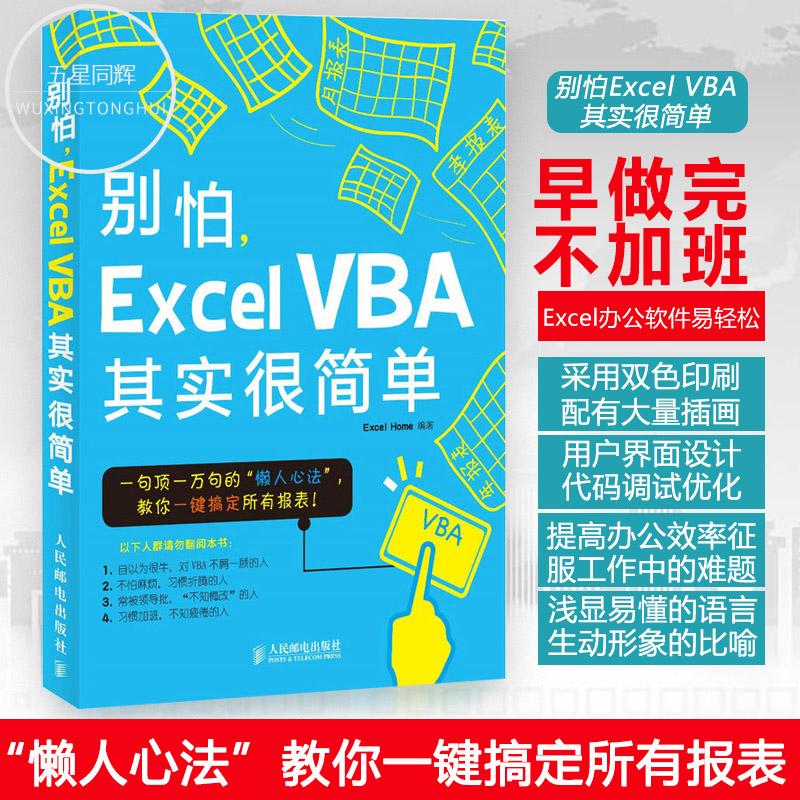别怕 Excel VBA其实很简单 excel vba教程书籍 自学教程实战书籍 Excel初学基础入门到精通 Excel Home excel技巧大全应用大全
