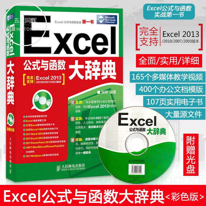 正版 Excel公式与函数大辞典(附光盘) Excel2003/2007/2010/2013适用excel教程书籍 office办公软件教程书籍 Excel函数技巧工具书