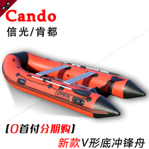 Shin Cando Ken Rubber dinghy thickened charge boat fishing boat Inflatable Boat Kayak 4 people speedboat motorboat