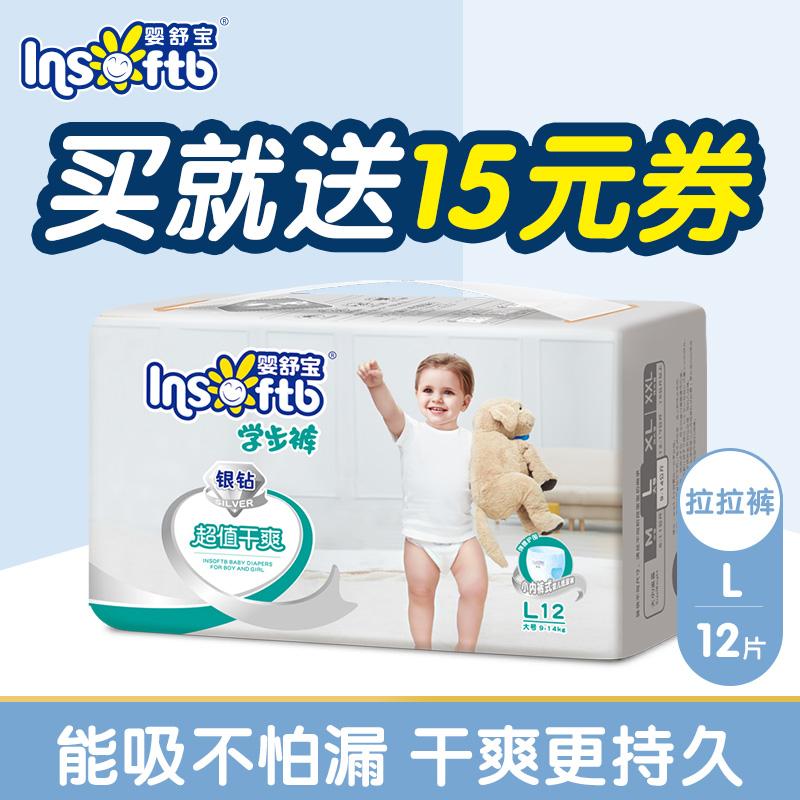 婴舒宝银钻拉拉裤L码超薄透气申请试用装体验装男女婴儿尿不湿