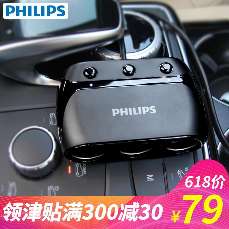 Philips прикуривателя перетащить три многофункциональных автомобиля USB-переход мульти-штекер один перетащить два автомобильных зарядных устройства