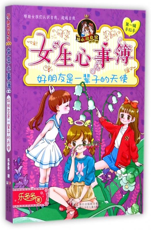 女生心事簿(好朋友是一辈子的天使)/胡小闲日记