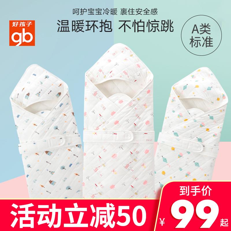 好孩子包被婴儿夏季新生纯棉抱被