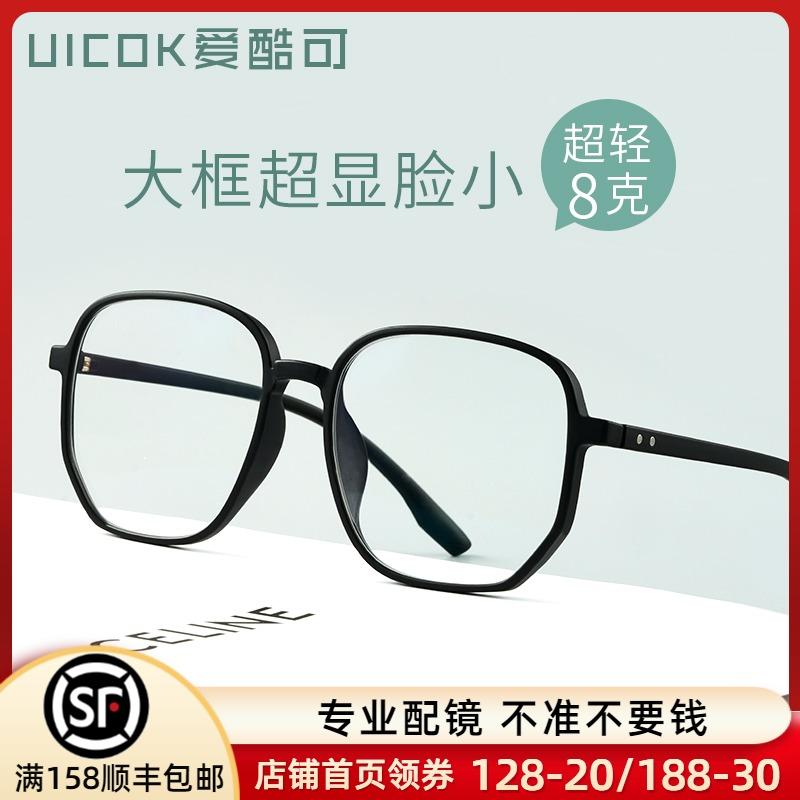 黑框素颜大框近视眼镜框女韩版潮大脸显瘦眼睛框镜架男款可配镜片