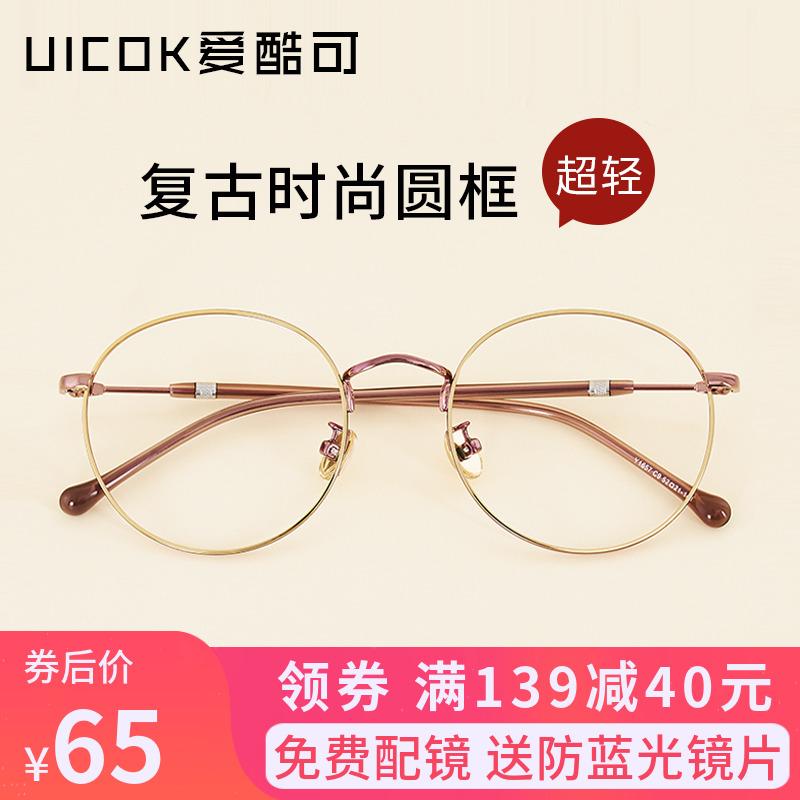 眼镜框女素颜神器网红款潮男圆脸眼睛大脸显瘦可配有度数近视眼镜