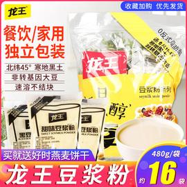 龙王豆浆粉黄豆甜味30g*16早餐代餐豆浆粉商用休闲饮品独立小包装