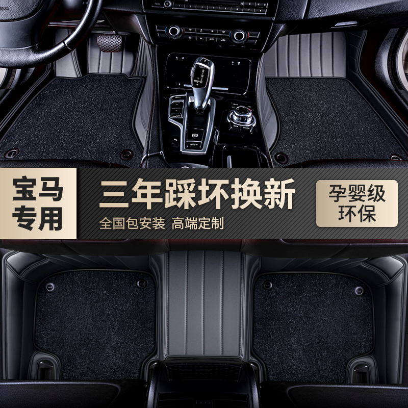宝马5系脚垫525li 530li 1系3系7系mini x1 x3 x5 x6x7全包围脚垫
