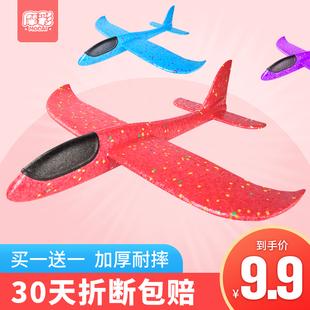 泡沫飞机手抛玩具户外儿童大号耐摔拼装回旋模型航模发光滑翔机