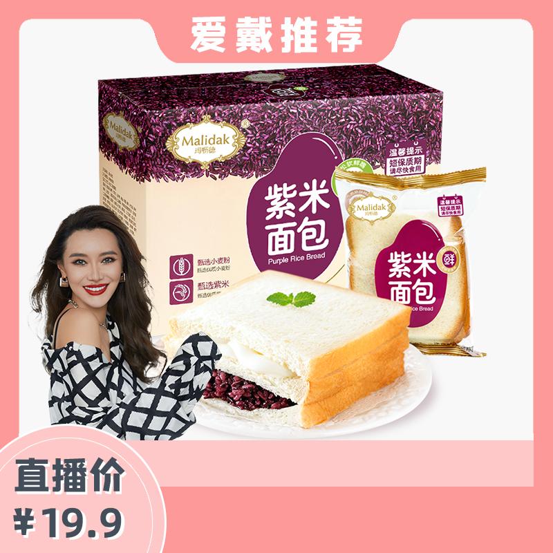 玛呖德紫米面包黑米夹心奶酪切片蒸三明治蛋糕营养早餐零食品整箱