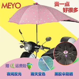 電動車遮陽傘防曬踏板車電瓶車遮雨棚電動車雨棚女電動摩托車雨傘