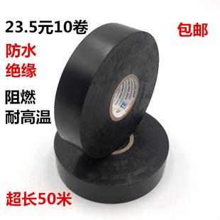 电工胶带PVC绝缘防水胶布无铅阻燃电气配件胶布超粘耐高温黑胶布价格