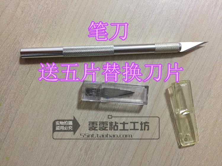 【雯雯家】模型制作工具 雕刻刀 笔刀 高精度刻刀 含替换刀片