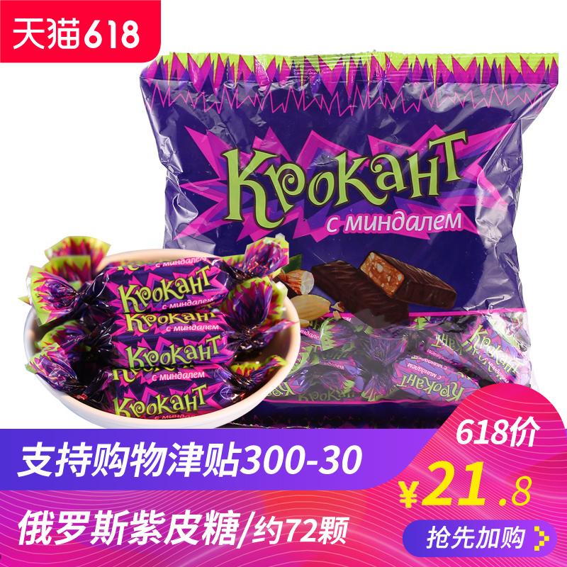 俄罗斯进口kdv紫皮糖kpokaht巧克力结婚喜糖批发年货糖果约72颗