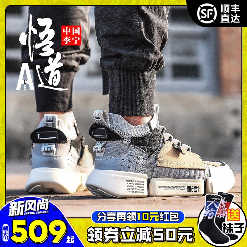 中国李宁悟道2.0ace休闲鞋男韦德之道8惟吾2.3女鞋国潮运动鞋男鞋