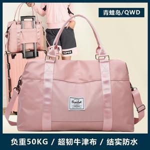 手提旅行包待产包大容量女收纳包