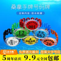 洗浴手牌號碼牌桑拿浴室感應鎖手牌游泳館健身房足浴浴場手鏈手環
