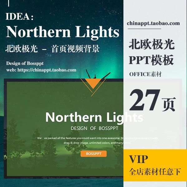 ppt模板简约时尚北欧风北极光主题商务静态工作计划通用幻灯片