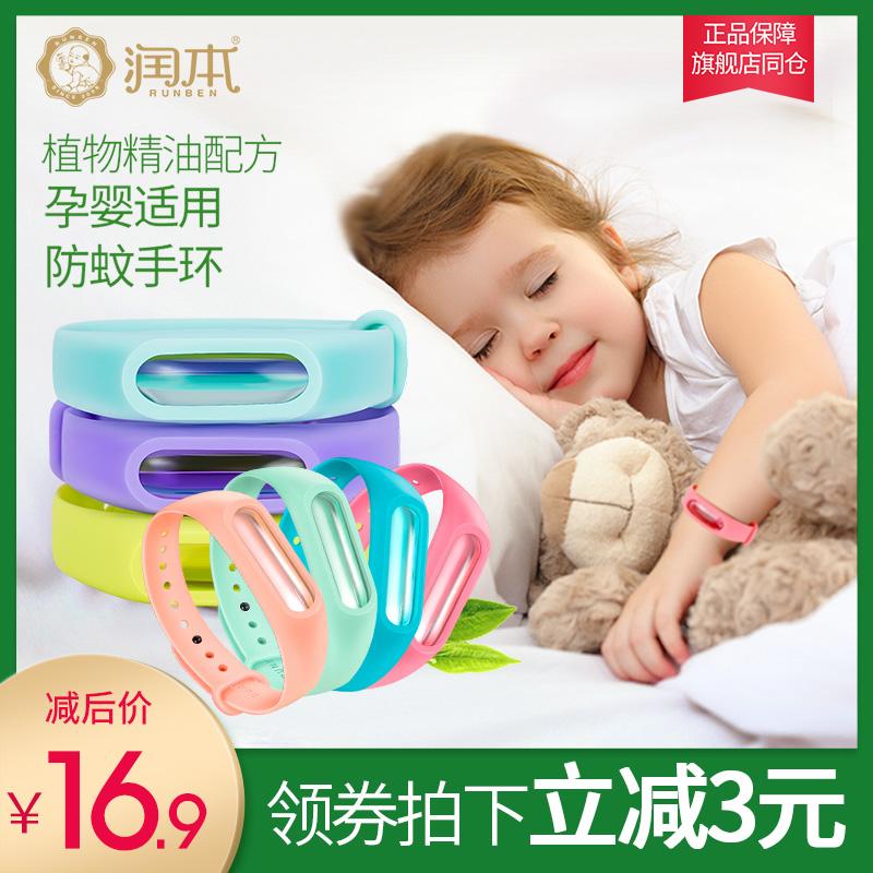 润本驱蚊手环成人婴儿童孕妇防蚊子神器宝宝随身户外扣贴防蚊手表