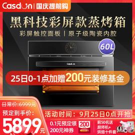 【新品】CASDON/凯度 SR60A-ZD嵌入式蒸烤箱 蒸箱家用蒸烤一体机