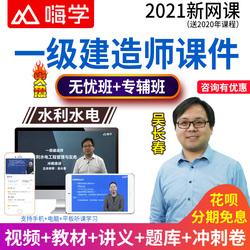 嗨学网2021年一级建造师视频课件一建水利水电工程教材网课真题库