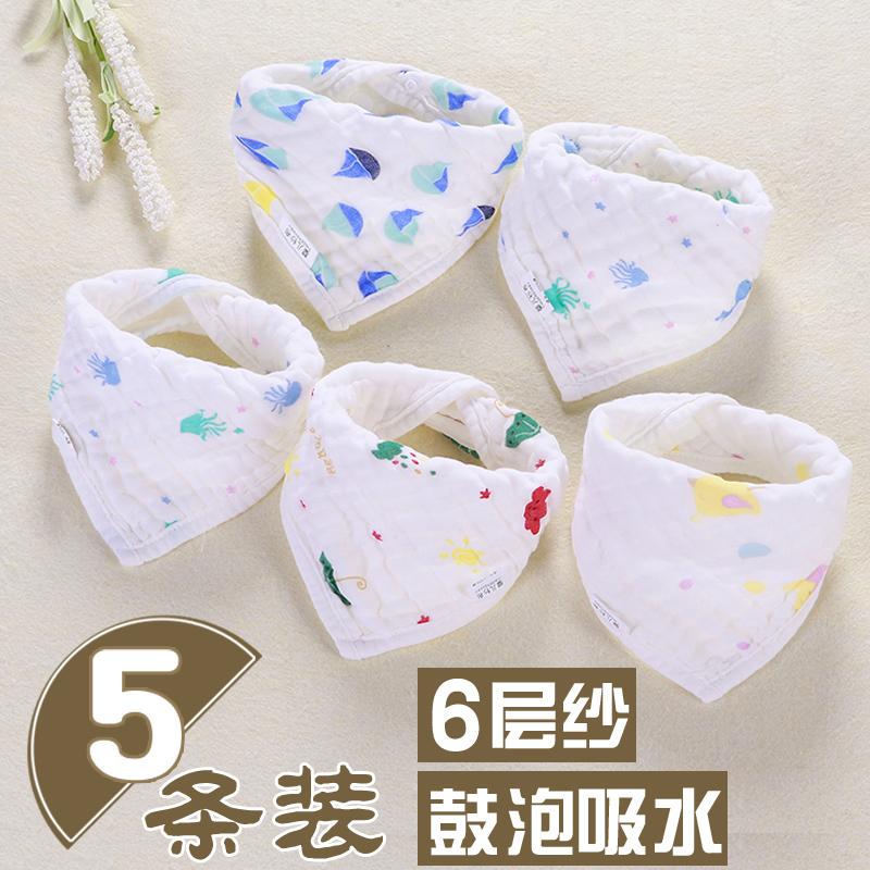 口水巾婴儿三角巾纯棉宝宝围嘴纱布透气新生儿防吐奶吸水口水围兜