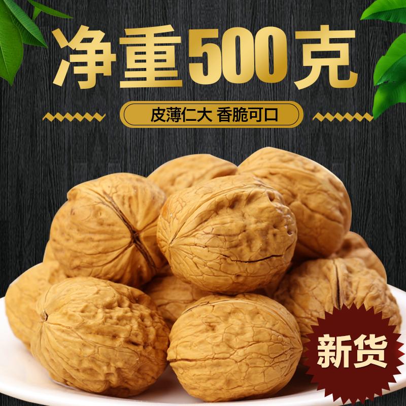 兵尚客熟核桃500g新货 手剥纸皮薄皮大核桃5斤装坚果零食特产年货