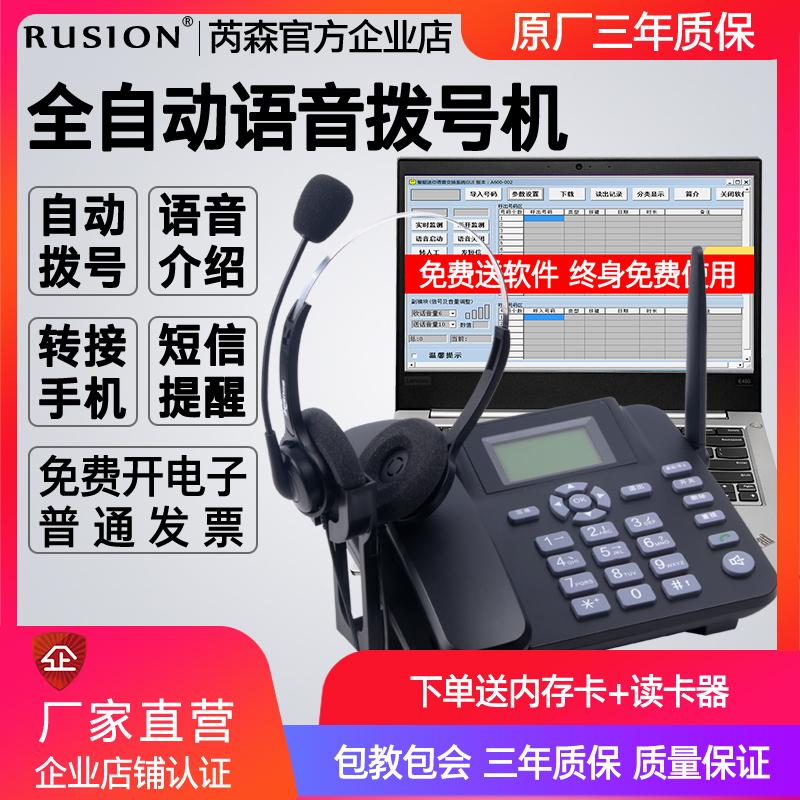 电销神器全自动语音机器人无线插卡电话机电脑拨号器广告营销机