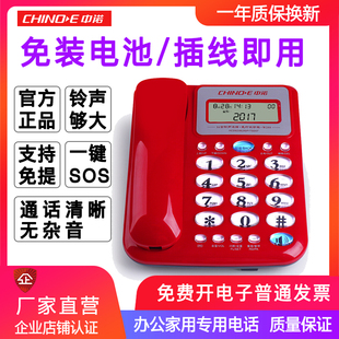 中诺 有线家用固定电话机座机 办公室坐机座式固话来电显示免电池图片