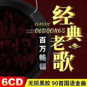 正版车载cd碟片经典老歌怀旧国语歌曲无损黑胶唱片汽车音乐光盘