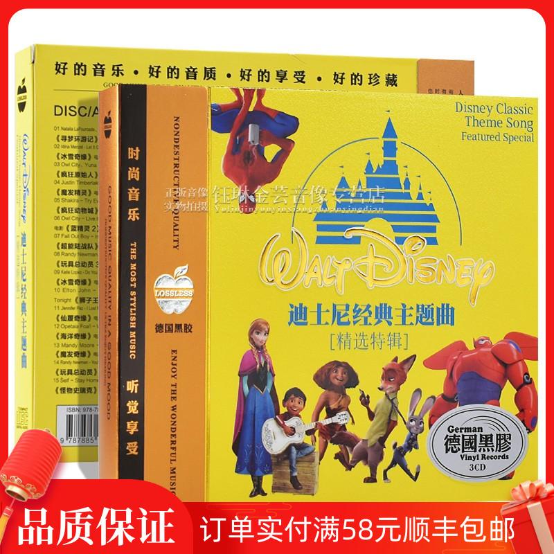正版迪士尼主题曲儿童动画歌曲无损黑胶唱片汽车载cd音乐光盘碟片