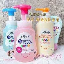 日本花王儿童宝宝泡沫洗发水护发素替换装 2件减2元 无泪植物300ml