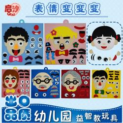 幼儿园生活动区区域区角玩具贴五官换表情玩教具手工益智自制材料