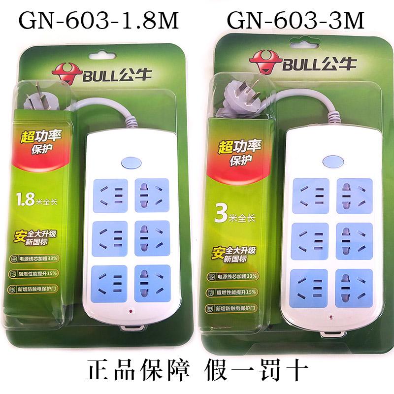 公牛GN-603总控开关双排6位家用排插 电源插板插座拖线板1.8/3米