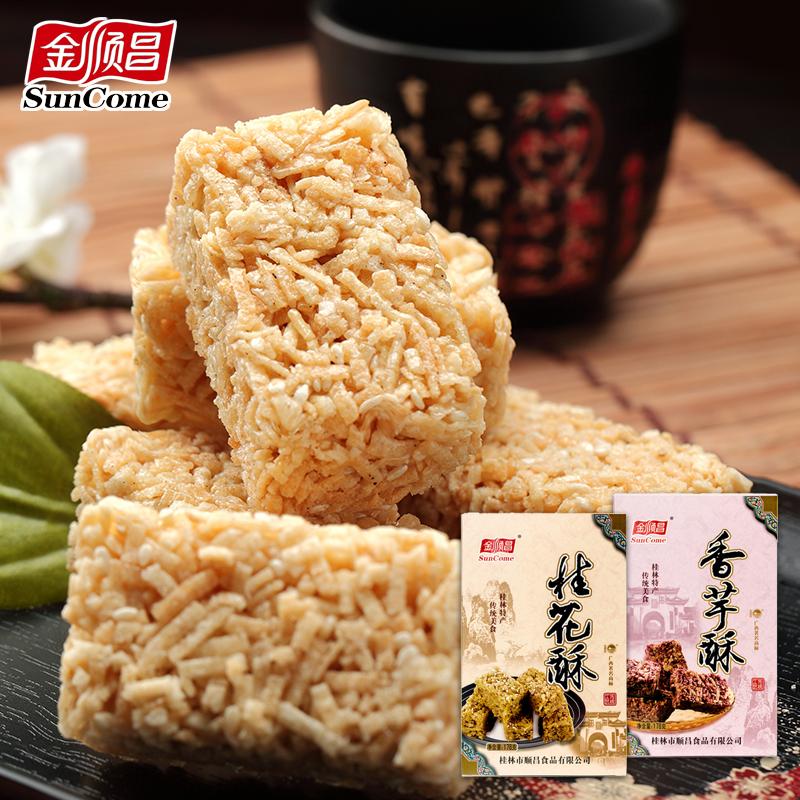 金顺昌桂花酥香芋酥178g口味任选桂林特产零食糕点米花糖零食礼盒