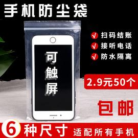 加厚透明防水防尘密封保护套一次性手机自封口塑料包装袋子可触屏图片